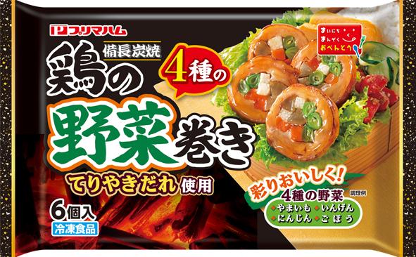 鶏の野菜巻き(HP用).jpg