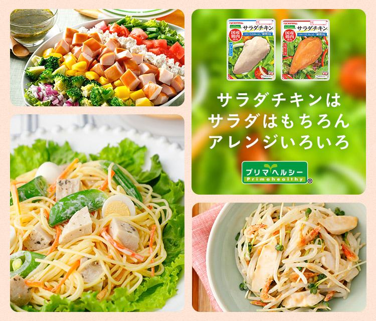 サラダチキンレシピ_プリマヘルシー