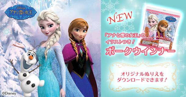 アナと雪の女王_トップバナー