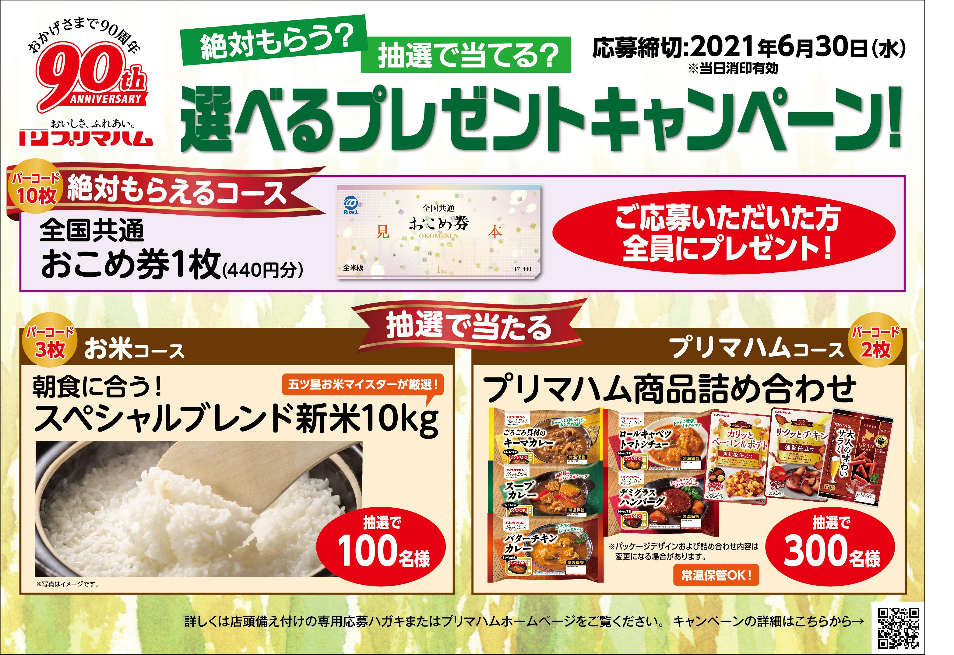 https://www.primaham.co.jp/attaches/images/202104ca-prima.jpg