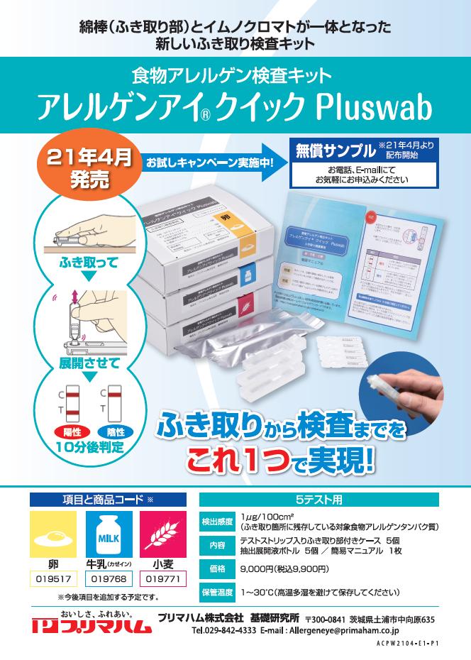 2Pluswab-A40302.png