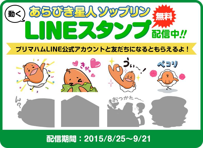 LINE_no_logo.png