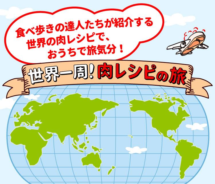 世界一周!肉レシピの旅