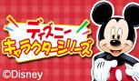 ディズニーキャラクターシリーズ