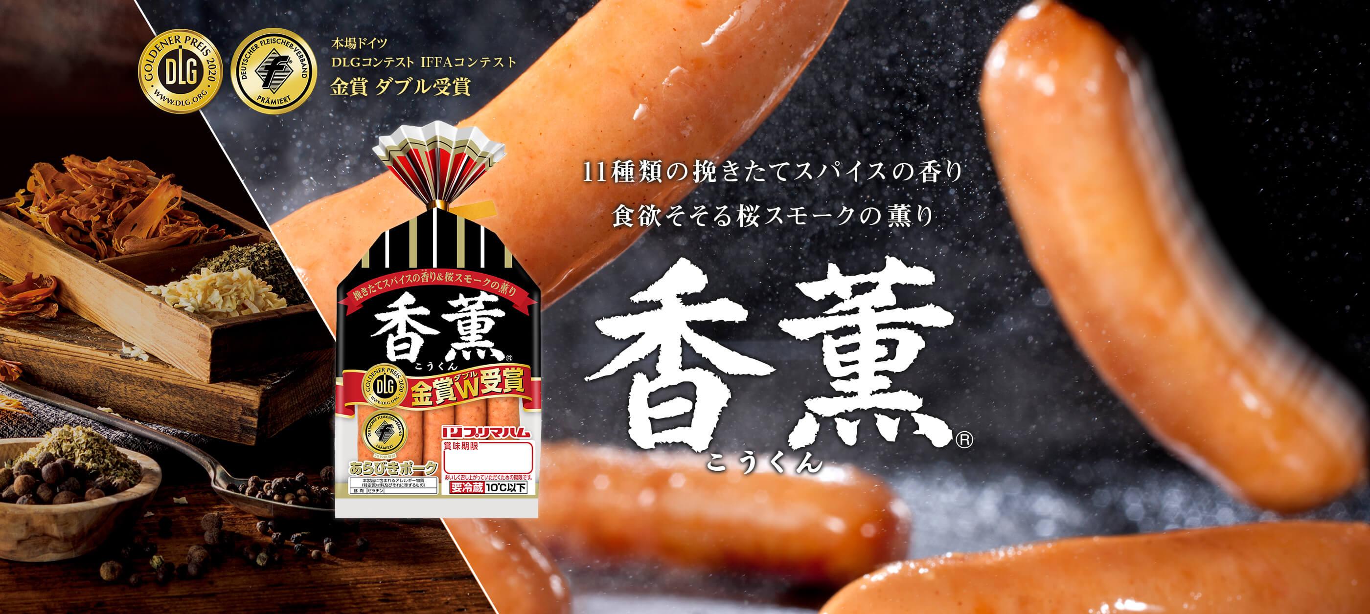 香薫バナー