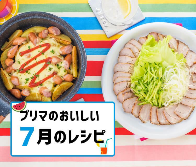 プリマのおいしいレシピ(月次)