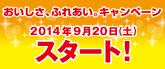 プリマハム商品を買って応募しよう!「おいしさ、ふれあい。キャンペーン」は9月20日よりスタートです。