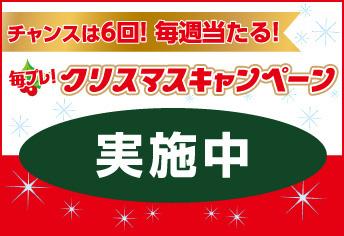 「毎プレ!クリスマスキャンペーン 」実施中!