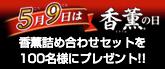 「香薫®の日」制定記念キャンペーンまもなくスタート!