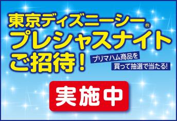 「 東京ディズニーシー® プレシャスナイトご招待!」実施中です。