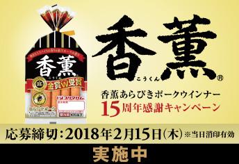 香薫あらびきポークウインナー15周年感謝キャンペーン実施中!