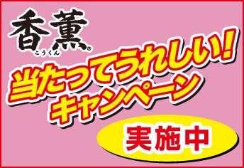 「香薫当たってうれしい!キャンペーン」実施中!