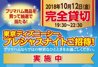 「対象商品を買って応募しよう! 東京ディズニーシー® プレシャスナイトご招待!」実施中です。