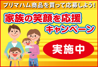 「家族の笑顔を応援キャンペーン」実施中です。