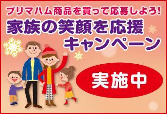 家族の笑顔を応援キャンペーン