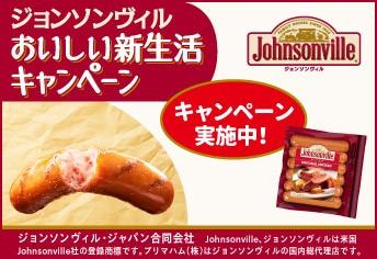「ジョンソンヴィルおいしい新生活キャンペーン」実施中です。