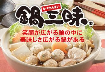 鍋三昧®販売開始!