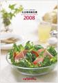 社会環境報告書 2008年