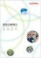 社会環境報告書 2009年