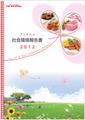 社会環境報告書 2012年