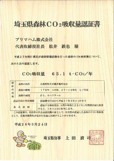 saitama_shinrin_3.jpg