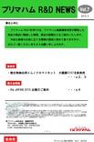 R&Dニュース Vol.7