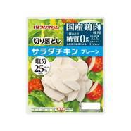 サラダチキン 切り落としプレーン 塩分25%カット&糖質ゼロ