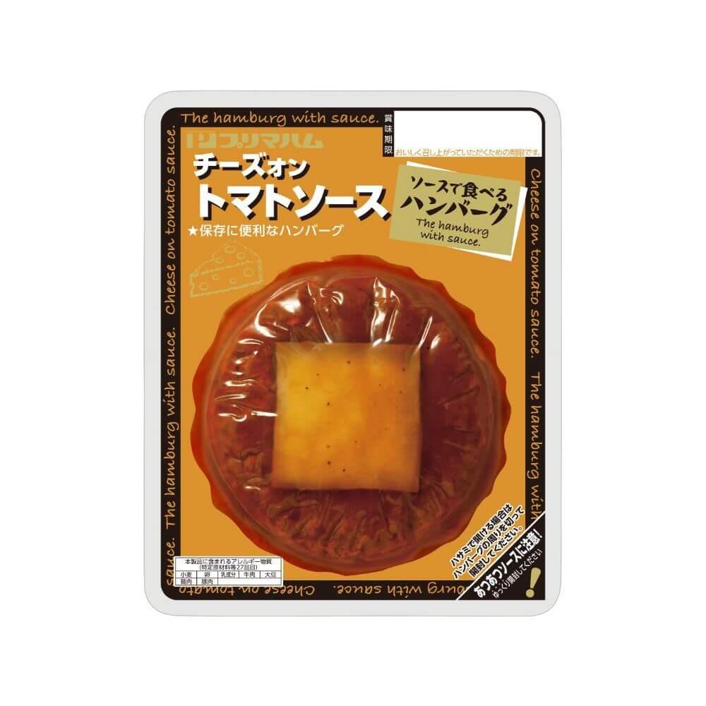 ソースで食べるハンバーグ チーズオントマトソース