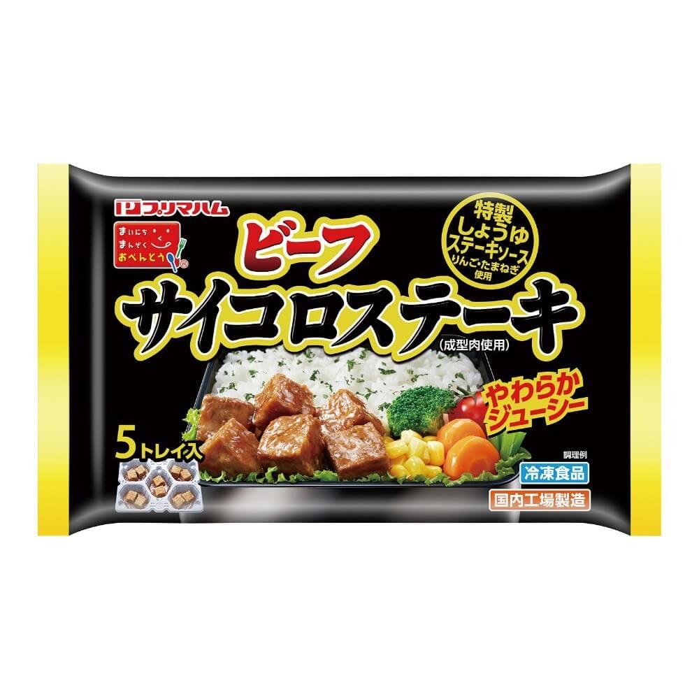 ビーフサイコロステーキ(成型肉)
