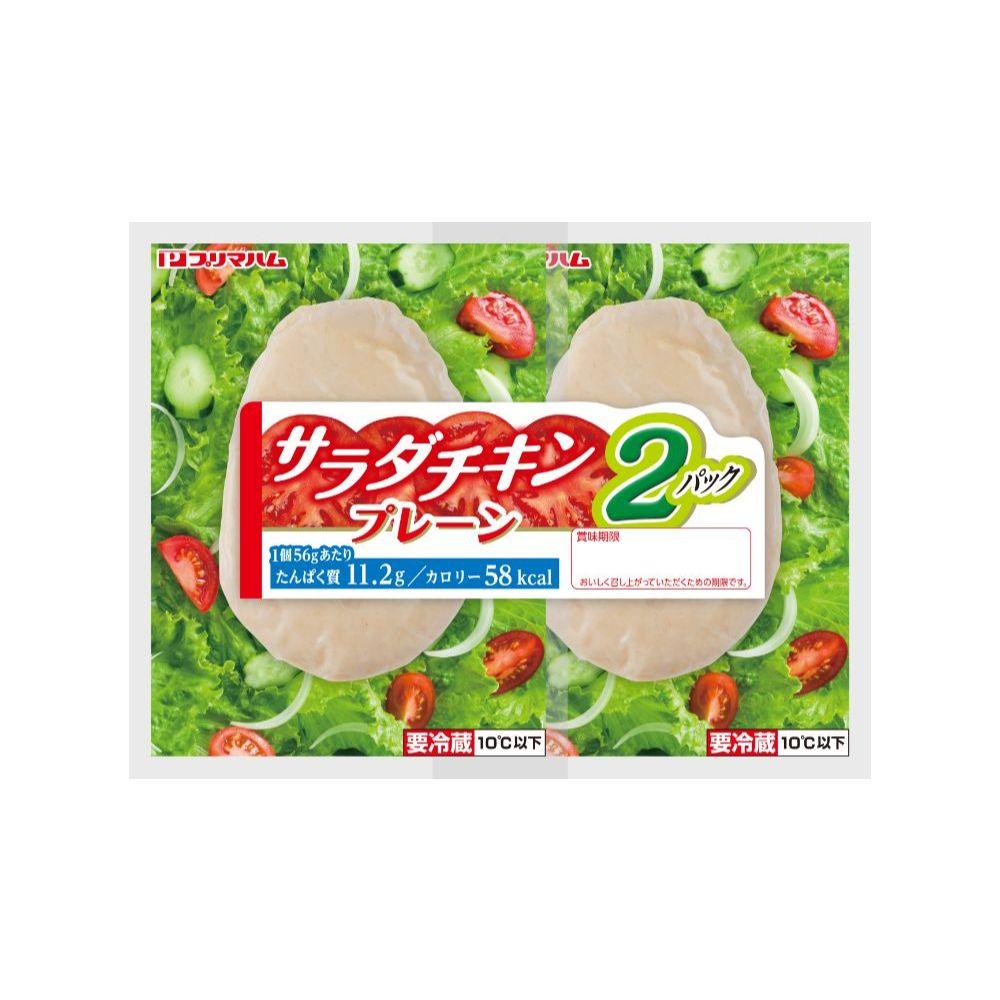 サラダチキン プレーン(2連)