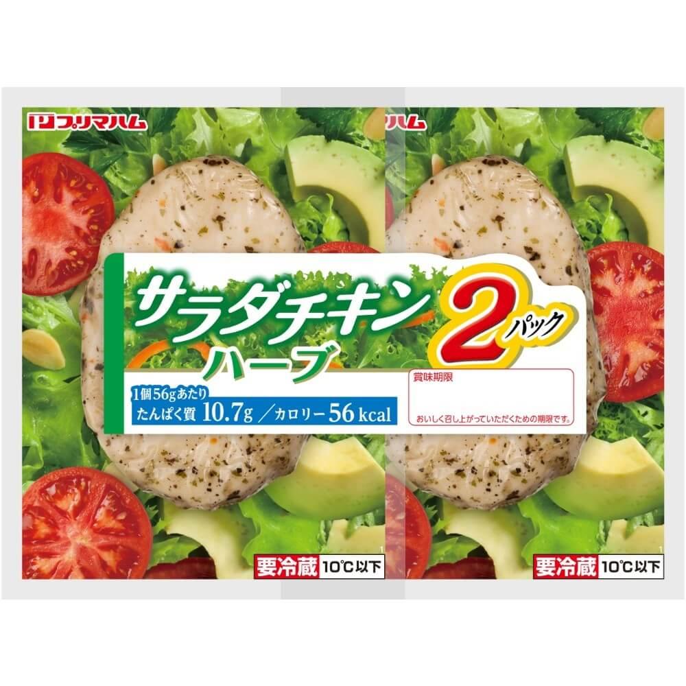 サラダチキン ハーブ(2連)