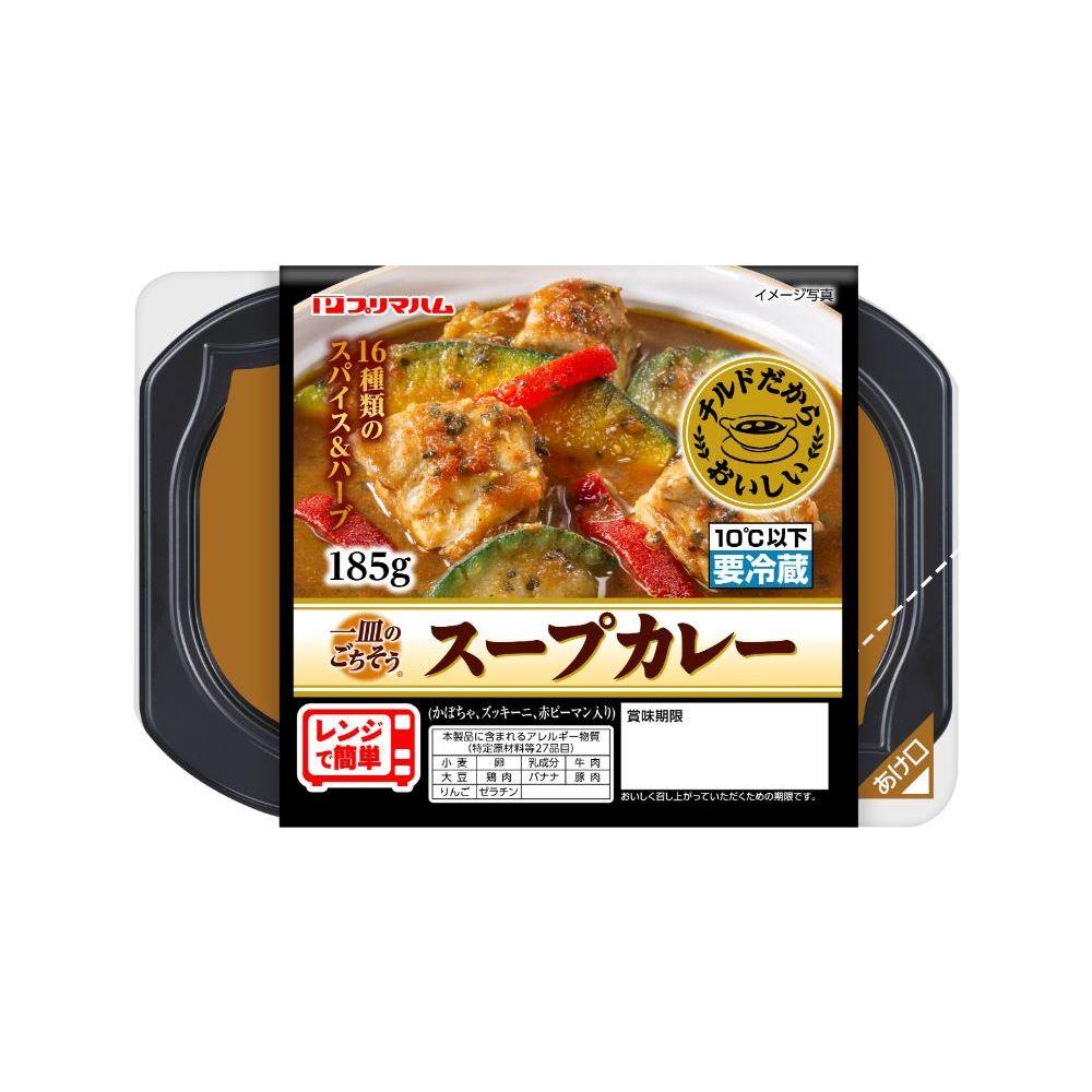 一皿のごちそう® スープカレー