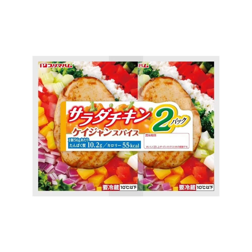 サラダチキン ケイジャンスパイス(2連)