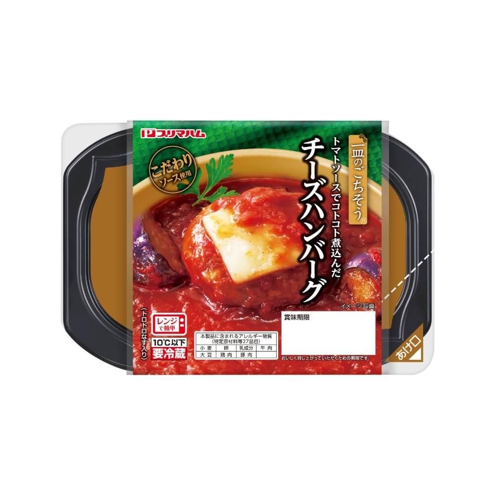 一皿のごちそう® トマトソースでコトコト煮込んだチーズハンバーグ