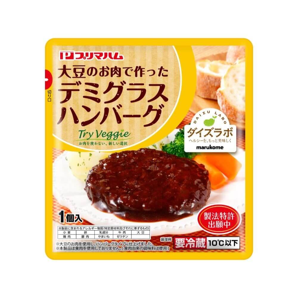 大豆のお肉で作った デミグラスハンバーグ