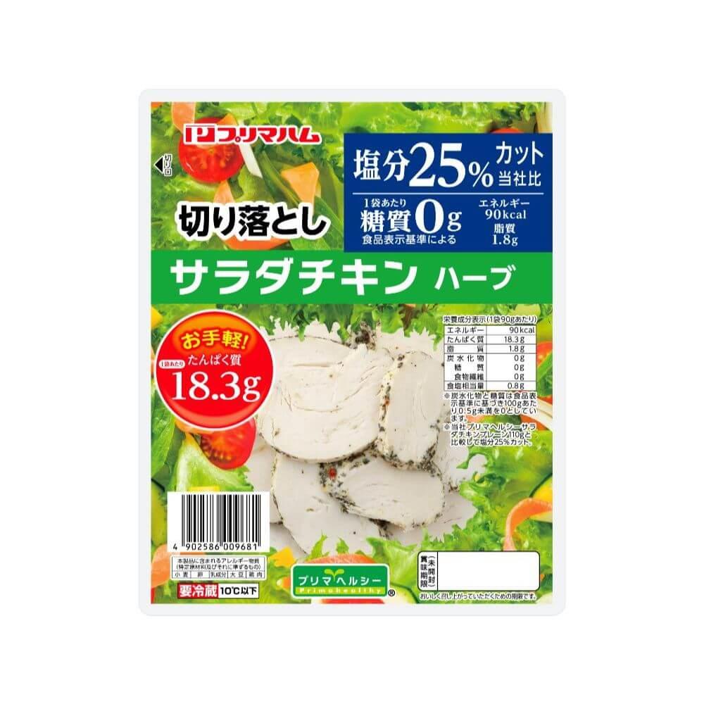 切り落とし サラダチキン ハーブ 塩分25%カット&糖質ゼロ