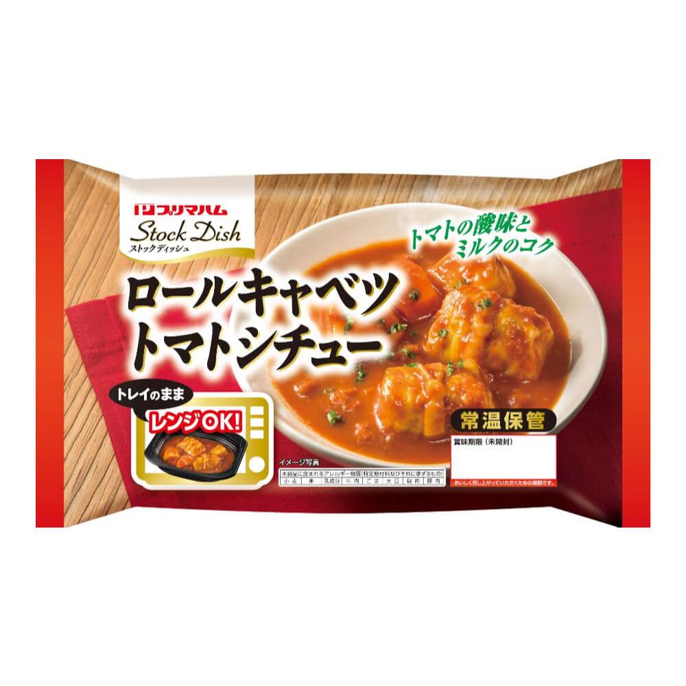 ロールキャベツトマトシチュー