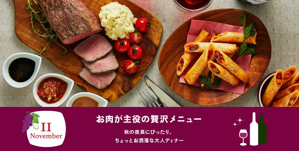 お肉が主役の贅沢メニュー