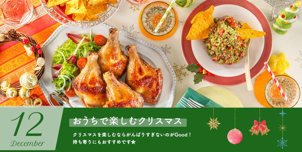 おうちで楽しむクリスマス
