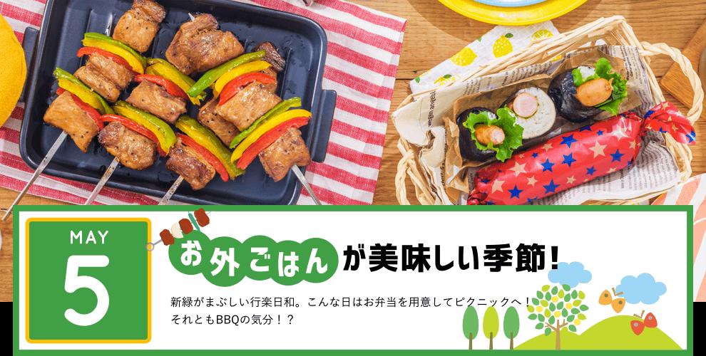 お外ごはんが美味しい季節!
