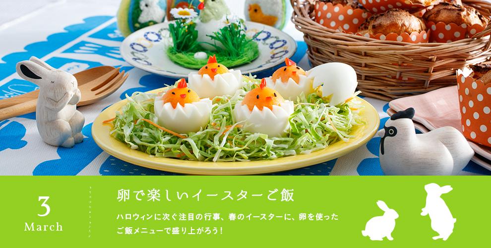 卵で楽しいイースターご飯