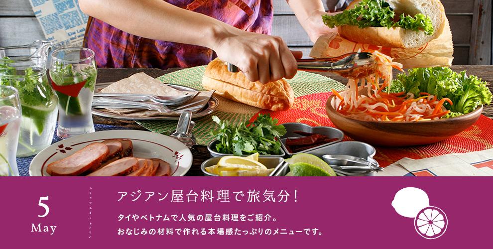 アジアン屋台料理で旅気分!