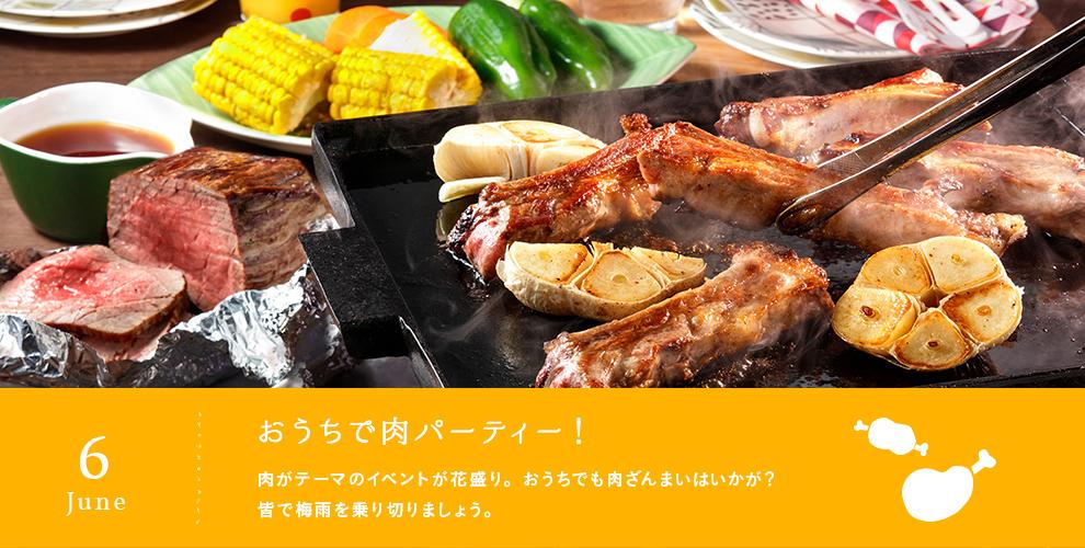 おうちで肉パーティー!