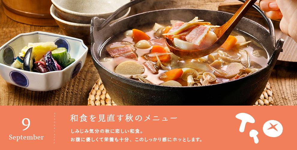 和食を見直す秋のメニュー