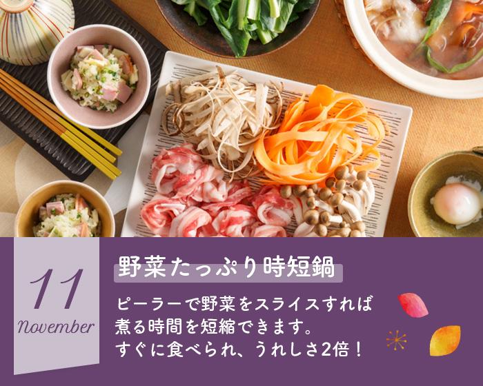 野菜たっぷり時短鍋